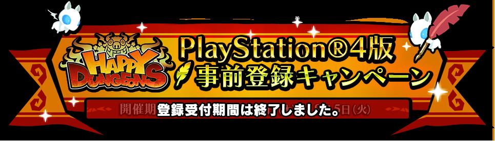 PlayStation®4版 『ハッピーダンジョン』事前登録キャンペーン 開催期間:2017年8月10日(木)~9月5日(火)