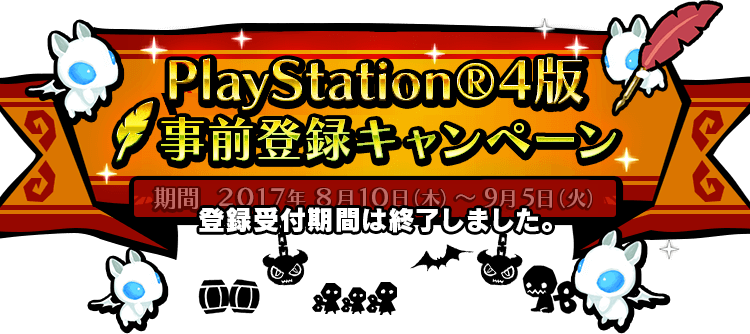 PlayStation®4版 『ハッピーダンジョン』事前登録キャンペーン